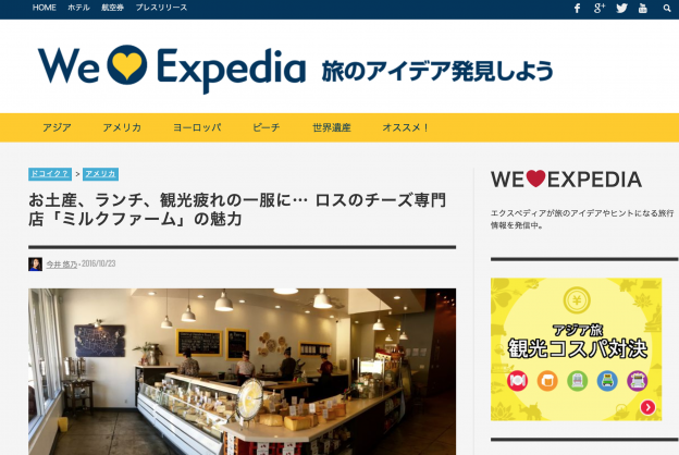 we-heart-expedia-japan